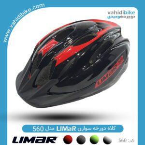 کلاه دوچرخه سواری لیمار  مدل 560 LIMAR
