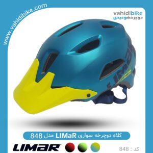 کلاه دوچرخه سواری لیمار مدل 848 LIMAR