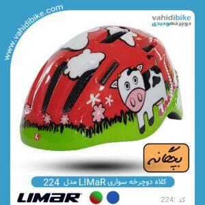 کلاه دوچرخه سواری لیمار مدل 224 LIMAR
