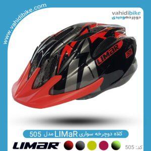 کلاه دوچرخه سواری لیمار مدل 505